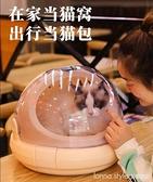 網紅貓窩四季通用封閉式可拆洗夏季貓咪室外貓包太空艙床寵物用品 全館新品85折 YTL
