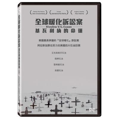 全球暖化訴訟案基瓦利納的命運DVD