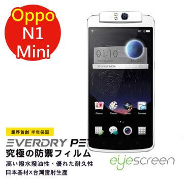 EyeScreen 歐柏 OppoN1-Mini 保固半年 EverDry PET 防指紋 拒油拒水 螢幕保護貼