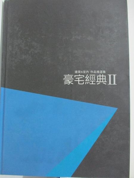 【書寶二手書T3/設計_DTH】豪宅經典2_建築&室內作品精選集
