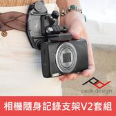 【小型相機快夾系統】二代銀款 Capture P.O.V. KIT V2 PEAK DESIGN GoPro 8 Max