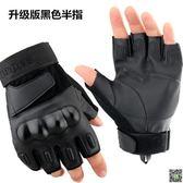 韓版戰術手套男秋冬格斗運動騎行戶外特種兵軍迷保暖全指半指手套 玩趣3C