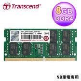 【Transcend 創見】 8GB DDR4 2400 筆記型記憶體