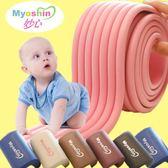 防撞條加厚加寬 嬰兒童安全防撞角條 寶寶防護條幼兒園防撞條igo K-shoes