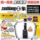 【Zushiang 日象】ZOR-10ST 10人份全機不鏽鋼養生電鍋【全新原廠公司貨】