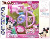 麗嬰兒童玩具館~兒童樂器Disney 迪士尼米妮歡樂樂器組喇叭沙沙鈴鈴鼓