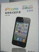 【書寶二手書T2/電腦_WFR】iPhone創意程式設計家_林柏全_附光碟