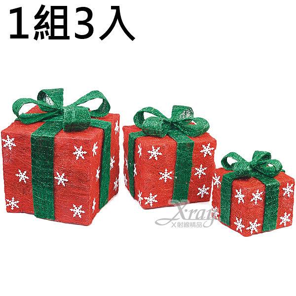 節慶王【X572500】雪花禮物盒3入組加燈(紅綠),聖誕節/擺飾/聖誕佈置/造景/裝飾