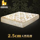 ASSARI-典藏2.5CM天然乳膠三線強化側邊獨立筒床墊(雙大6尺)