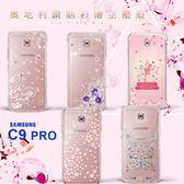 三星 SAMSUNG C9 Pro 手機殼 奧地利水鑽 立體彩繪 空壓殼 彩鑽 防摔殼 - 清新粉蝶 水晶天使 櫻花