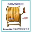清洗機噴霧機用高壓管--7.5mm*10...