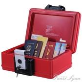 保險箱2013家用小型迷你防火防水保險箱手提便攜式微型機械保險櫃 HM 聖誕節全館免運