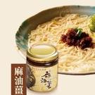 麻油薑(清亮)200g/罐...