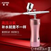補水儀 智妃手持高壓注氧儀家用充電納米補水儀噴霧院噴槍便攜式小型 爾碩LX