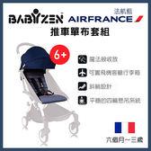 ✿蟲寶寶✿【法國Babyzen】輕鬆替換 yoyo+ 手推車 坐墊布+太陽棚 (6+專用) 法航藍