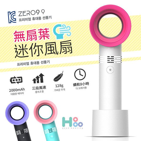 ZERO9迷你無葉風扇【HE171】2000mAh手持桌立USB充電小型隨身小風扇3段風速便攜底座攜帶HOHOO輕#捕夢網