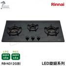 《林內牌》檯面式內焰三口爐 LED旋鈕系列 玻璃天板 RB-N312G(B)