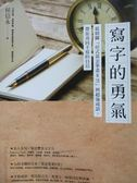 【書寶二手書T6/藝術_ZDQ】寫字的勇氣-最精闢侯式黃金筆畫8法與超強成語..._侯信永