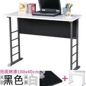 Homelike 查理100x40工作桌亮面烤漆 桌面-黑 / 桌腳-亮白