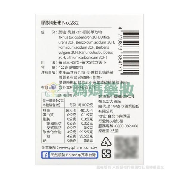 BOIRON 順勢糖球No.282 4g/盒 (約80粒)【媽媽藥妝】