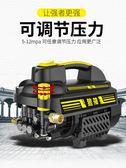 指南車可調壓洗車機家用220V大功率洗車高壓水泵便攜式商用清洗機 NMS小明同學