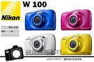 預購 NIKON W100 W 100 十米防水 防水相機  國祥公司貨 藍色 9/10前贈運動毛巾