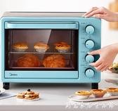 烤箱家用多功能電烤箱全自動迷你小型烘焙蛋糕PT253220V1WD 雙十一全館免運