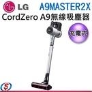 【信源電器】LG 樂金 CordZero™ A9無線吸塵器 (晶鑽銀) A9MASTER2X