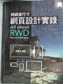 【書寶二手書T2/網路_J2O】跨視窗尺寸網頁設計實錄(附CD)_柯霖廷