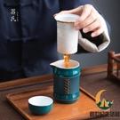 器氏小蠻腰陶瓷旅行茶具套裝戶外便攜茶水分離快客杯一壺三杯【創世紀生活館】