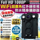 HD 1080P WIFI超廣角170度防水紅外線隨身微型密錄器(64G)