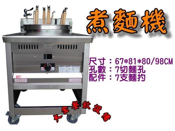 7切圓桶煮麵機/日式煮麵機/拉麵煮麵機/7洞煮麵機/落地型煮麵機/噴流式煮麵機/大金餐飲設備