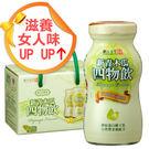 【順天本草】新青木瓜四物飲(6瓶/盒)...