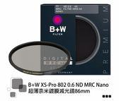 【聖影數位】B+W XS-PRO 802 ND MRC nano 高硬度奈米鍍膜 ND4=減2格 86mm