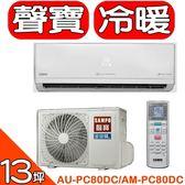 SAMPO聲寶【AU-PC80DC/AM-PC80DC】《變頻》+《冷暖》分離式冷氣