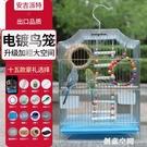 虎皮鸚鵡鳥籠子大號 八哥黃雀玄鳳牡丹鸚鵡鐵藝不銹鋼色養殖籠子 NMS創意空間