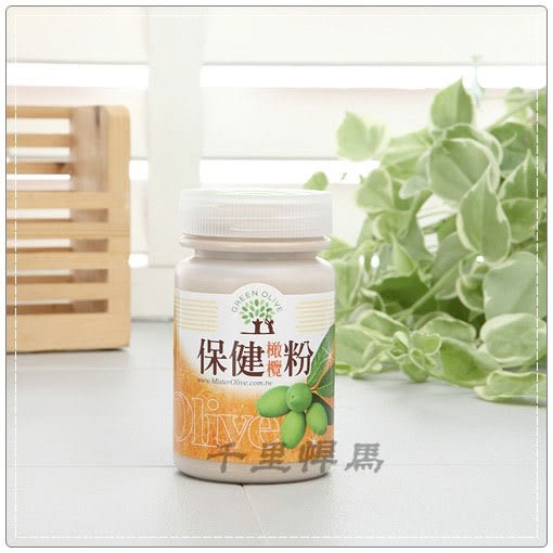 保健橄欖粉*綠橄欖/寶山橄欖/橄欖先生/高纖/橄欖多酚/消化酵素