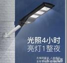 太陽能燈太陽能燈戶外庭院燈家用新農村一體LED路燈防水超亮人體感 【全館免運】