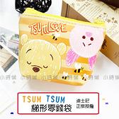 ☆小時候創意屋☆ 迪士尼 正版授權 雙頭 維尼 TSUM TSUM 迷你 梯形 零錢包 鑰匙包 創意禮物