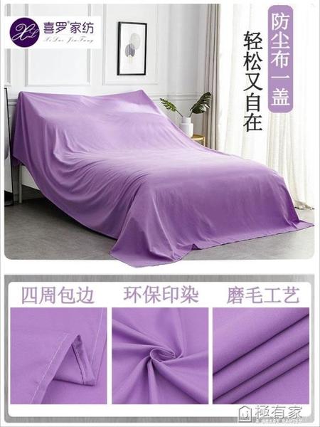 家具防塵布蓋布沙發防塵罩床罩遮灰布冰箱遮塵布衣架遮蓋防灰塵布 秋季新品