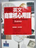 【書寶二手書T2/語言學習_MQN】例解英文商業核心用語-全球化視野的必備語彙_菊地義明