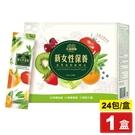 大漢酵素 新女性保養蔬果植物醱酵液 15mlx24入/盒 (養顏美容 幫助入睡 全素可食) 專品藥局
