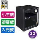 收藏家 32公升 入門型可控濕電子防潮箱 AD-45