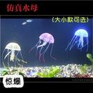 高品質仿真水母 水族造景假水母 魚缸造景裝飾螢光水母 正品保證─預購CH1302