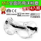 防疫防飛沫 MIT全面性防飛沫粉塵透氣包覆式護目鏡 台灣製造4入