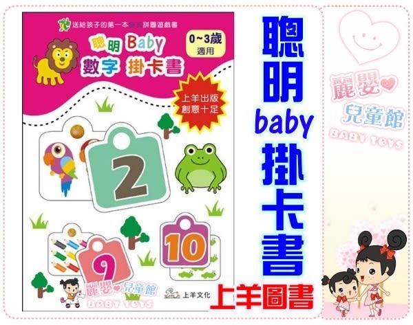 麗嬰兒童玩具館~世界首創-Baby的入門遊戲-上羊文化-聰明Baby掛卡拼圖書.對應式的嵌掛學習.單本價