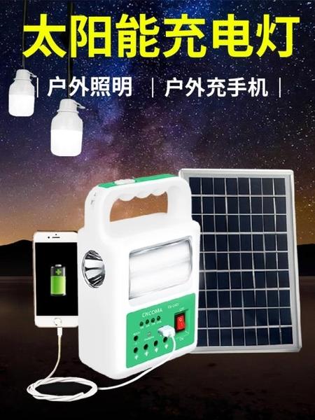 太陽能充電燈夜市擺地攤燈應急家用戶外照明超亮野營帳篷露營馬燈