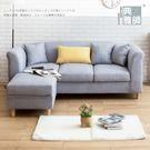 典雅大師-Nicky妮奇日式極簡L型沙發/二色 150 沙發 L型沙發 多瓦娜
