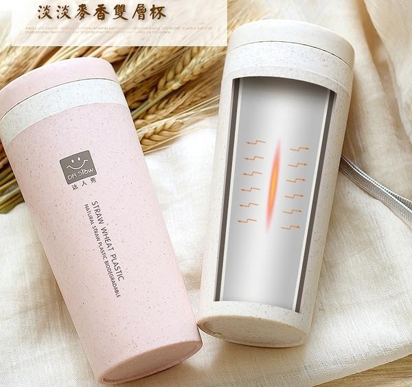 【雙層麥香杯】韓系北歐環保無毒小麥秸稈 雙層杯 簡約便攜杯 300ml水杯 手提繩隨手杯
