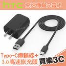 HTC TC P5000 高速充電組 3.0,含 USB Type-C 傳輸線 + HTC 3.0 USB快速旅充頭,聯強代理